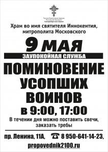 9 мая_поминовение