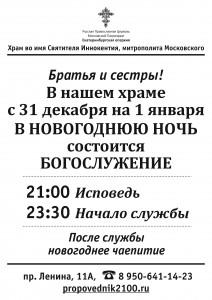 obyav_novyj-god-2017