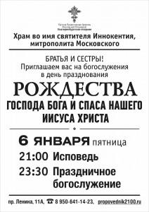 rozhdestvo_1var-1
