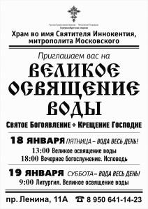 Крещение_Вода_2018-2