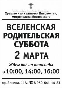 02_ВселенСуб_А4